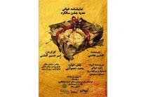 میزبانی فرهنگسرای ارسباران از «هدیه جشن سالگرد» و «درستکارترین قاتل دنیا»