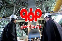 درخشش گروه فولاد مبارکه در هفتمین همایش بهرهوری معادن و صنایع معدنی ایران