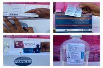 داروی توقیف شده توسط عراق در شرکت دارویی پایونیر تولید شده اند