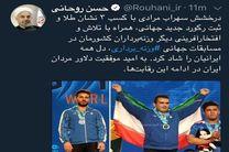 روحانی کسب مدال طلای «سهراب مرادی» را تبریک گفت