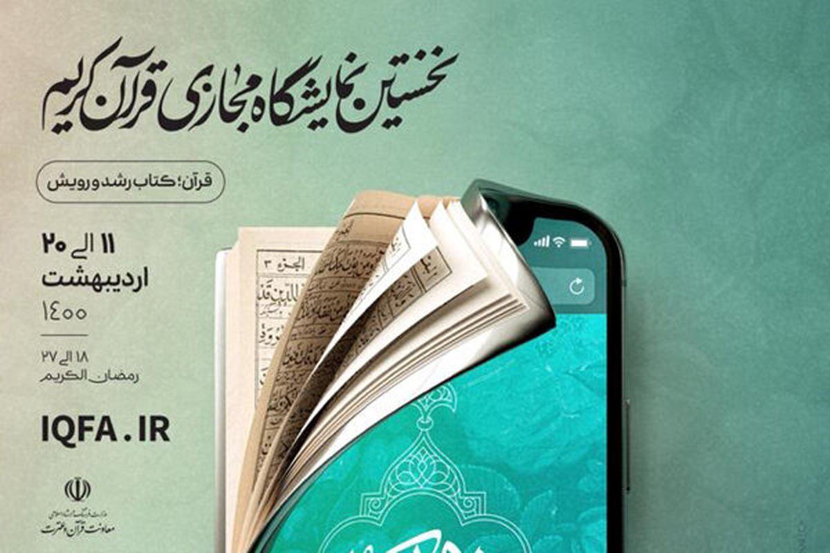 تعداد مشمولان بن خرید از نمایشگاه مجازی قرآن کریم افزایش یافت