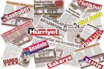 عناوین مهم روزنامه های امروز ترکیه