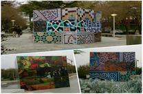 نصب 30 بوم بزرگ نقاشی در نقاط مختلف اصفهان