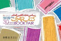 سیامین نمایشگاه بینالمللی کتاب تهران افتتاح شد