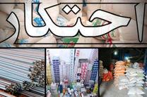 1.7 میلیارد ریال لوازمآرایشی احتکار شده در کرمانشاه کشف شد
