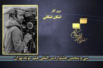 مرور آثار اشکان اشکانی در جشنوار فیلم کوتاه تهران