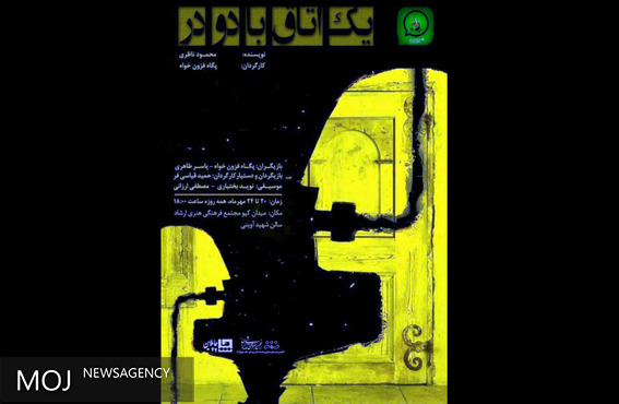 نمایش «یک اتاق با دو در» در خرم آباد به روی صحنه میرود