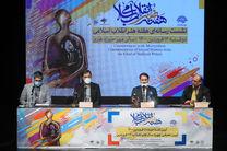 نشست خبری هفته هنر انقلاب برگزار شد/ تشریح جزییات هنرواره جهاد و فلسطین تنها نیست