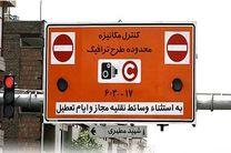 آخرین وضعیت پرونده طرح ترافیک تهران در تعزیرات