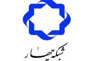 برنامه درسی شبکه چهار در یکشنبه ۲۴ فروردین ۹۹ اعلام شد