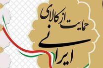 حمایت از کالای ایرانی درحقیقت حمایت از کار ایرانی است