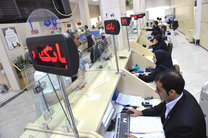 بانک ها باید از درون اصلاح شوند