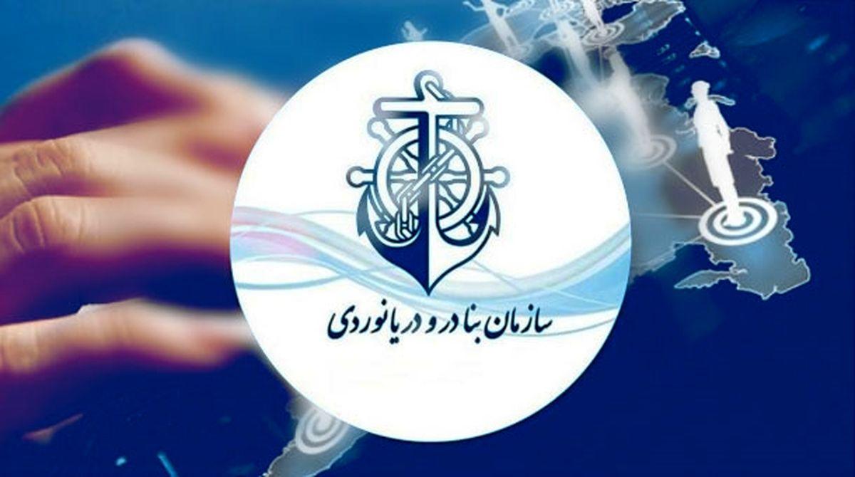 تحقیق و تفحص از سازمان بنادر و دریانوردی