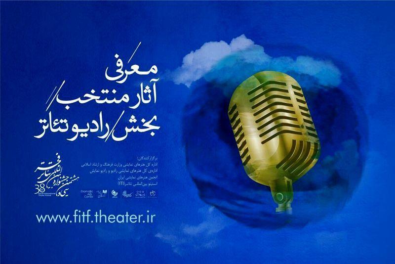 معرفی رادیو تئاترهای منتخب جشنواره بینالمللی تئاتر فجر