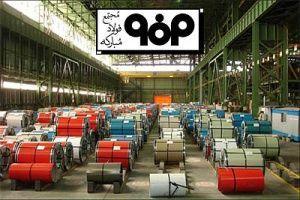 ارز ۴۲۰۰ تومانی مبنای عرضه محصولات فولاد مبارکه در بورس کالاست