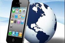 اتصال اینترنت موبایل در تهران و برخی استان ها