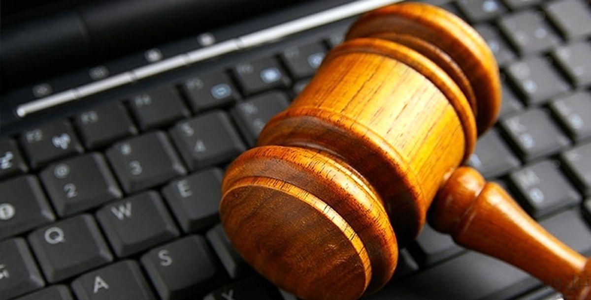 شایعه هک سامانه ثنای قوه قضائیه تکذیب شد