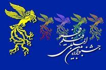 معرفی فیلم های پنجمین روز جشنواره فجر در اصفهان