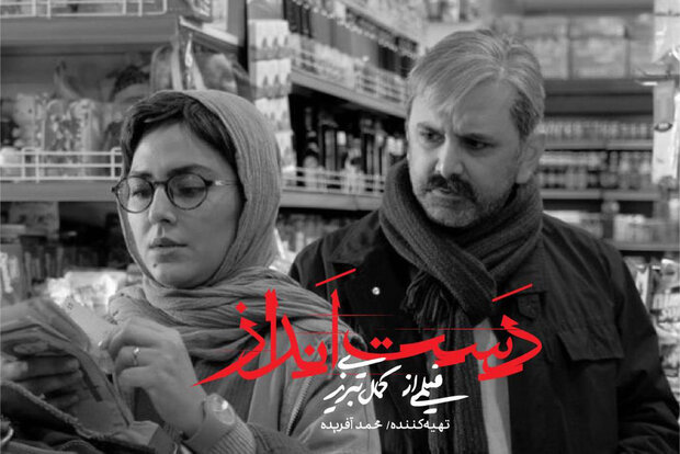 ساخت موسیقی دست انداز کمال تبریزی در مرحله نهایی/رونمایی از پوستر همزمان با صدا گذاری
