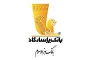 شعبه بانک پاسارگاد در چابهار افتتاح شد