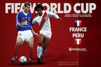 بازی تیم فرانسه و پرو آغاز شد