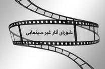 پروانه نمایش جهیزیه بابام و آوازهای سرزمین من صادر شد