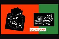 یک بخش به سی و نهمین جشنواره تئاتر فجر اضافه شد
