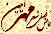 سومین همایش فصلی شعر مهر آیین در خمینی شهر برگزار شد