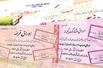 نتیجه حراج اوراق بدهی دولتی 25 شهریور 99 / زمان برگزاری حراج جدید اعلام شد