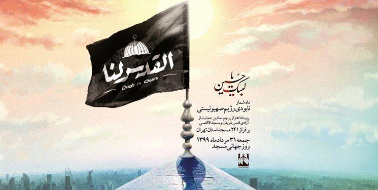 اهتزاز پرچم حمایت از آزادی قدس شریف بر فراز مساجد تهران