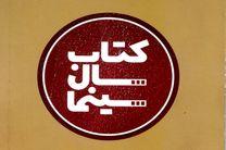 فراخوان جایزه کتاب سال سینمای ایران اعلام شد