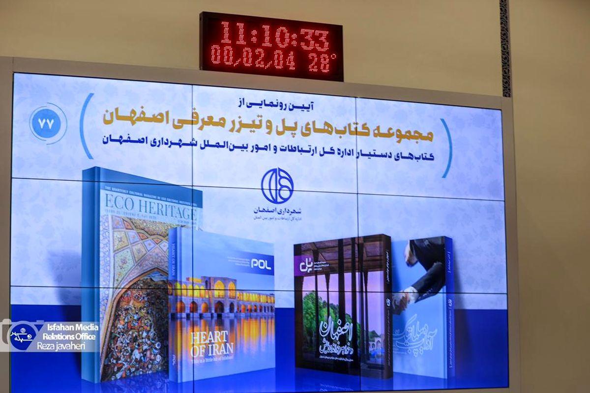 """مجموعه کتاب های """"پل"""" در حوزه بین الملل شهرداری اصفهان رونمایی شد"""