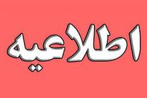 اطلاعیه شورای هماهنگی تبلیغات اسلامی در خصوص بزرگداشت 14 و 15 خرداد