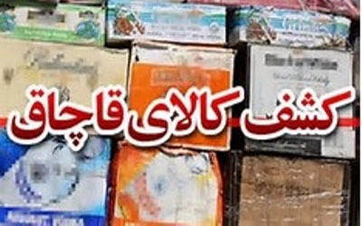 کشف محموله میلیاردی قاچاق در اصفهان