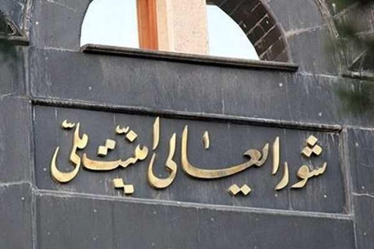بیاینه دبیرخانه شورای عالی امنیت ملی درباره مصوبه هستهای مجلس