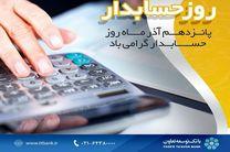 جایگاه حسابداری در شفاف سازی فرآیندهای مالی و اقتصادی، بی بدیل است