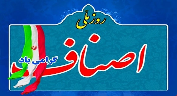 پیام رییس اتاق اصناف استان یزد به مناسبت روز ملی اصناف