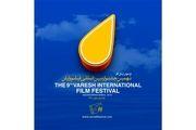 جشنواره وارش در تقویت مراودات با کشورهای شرکت کننده موثر است