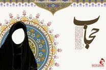 حجاب؛ عامل تقرب الهی