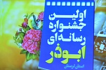 برگزیدگان نخستین جشنواره رسانهای ابوذر استان لرستان معرفی شدند/از مدیر خبرگزاری موج لرستان تقدیر شد
