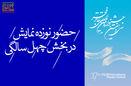اعلام آثار بخش چهل سالگی جشنواره تئاتر فجر