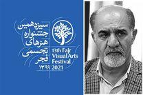 معرفی ستاره های بین المللی هنرهای تجسمی در جشنواره سیزدهم