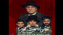 بلیط های افتتاحیه آقای اشمیت کیه؟ تمام شد