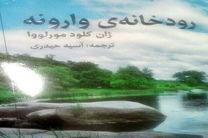 «رودخانه وارونه» به نمایشگاه کتاب رسید