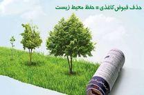 حذف قبوض کاغذی در شهرداری اصفهان