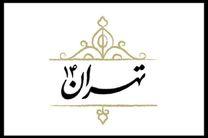 مستند تهران ۱۴ از این هفته جمعهها تماشایی میشود