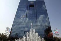 اجرای عملیات بازار باز در بانک مرکزی آغاز به کار کرد