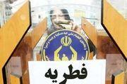 برپایی پایگاه های جمع آوری فطریه در اصفهان