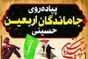 همایش جاماندگان اربعین در امامزاده آقاعلی عباس(ع) برگزار می شود