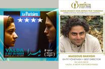 مسعود بخشی برنده جایزه بهترین کارگردانی جشنواره بین المللی آنتالیای ترکیه شد